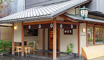 京都本社 香房