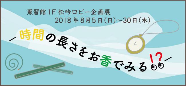 201808jikan_banner.jpg