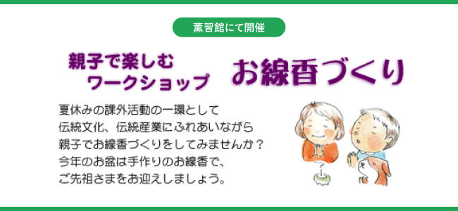 201808oyako_banner.jpg