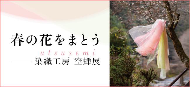 201903_utsusemi_banner_3.jpg