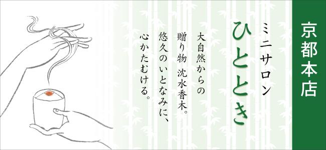 hitotoki_kyoto06.jpg