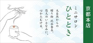 hitotoki_kyoto07.jpg