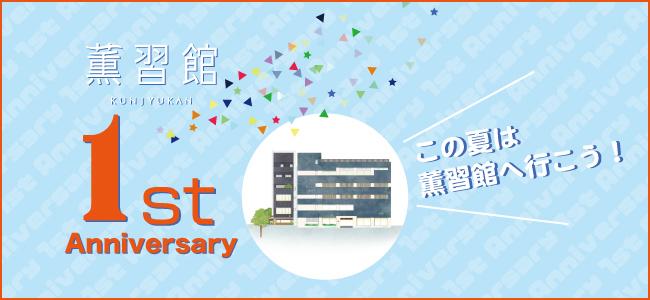 kunjyukan_1st_banner2.jpg