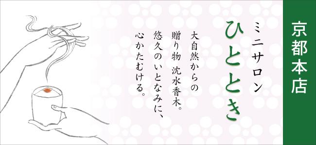 hitotoki_kyoto02.jpg