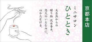 hitotoki_kyoto04.jpg
