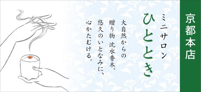 hitotoki_kyoto08.jpg