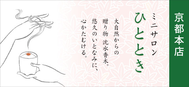 hitotoki_kyoto11.jpg