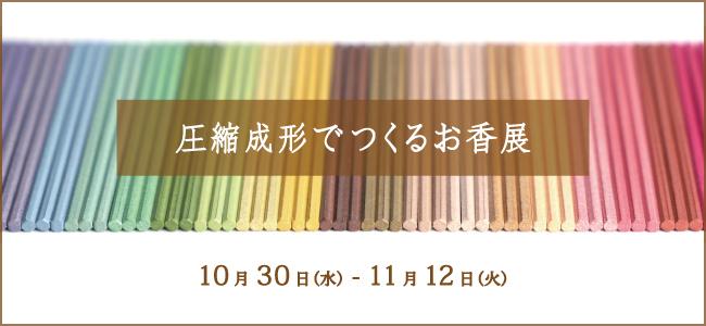 201910asshukuseikei_banner.jpg