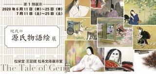 202006gennjimonogatarie_banner.jpg