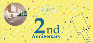 kunjyukan_2nd_banner.jpg