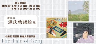 202010gennjimonogatarie_banner2.jpg