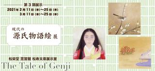 202102gennjimonogatarie3_banner.jpg
