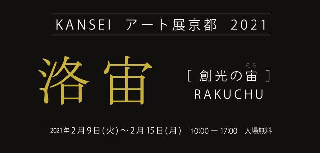 KANSEIアート_アートボード 1.jpg