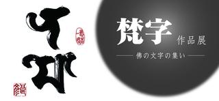 松吟バナー梵字.jpg