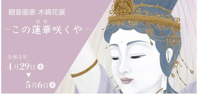 20210323木綿花氏バナーたたき台.jpg