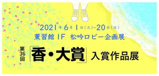 香・大賞アートボード_2-80.jpg