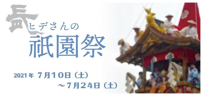 祇園祭2021バナーのコピー.jpg