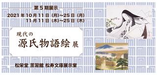 202110源氏バナー.jpg