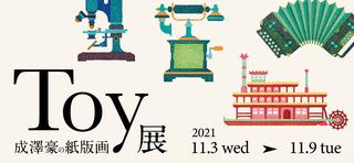 toy_kyoto_banner.jpg
