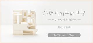 201911katachinonakanosekai.jpg