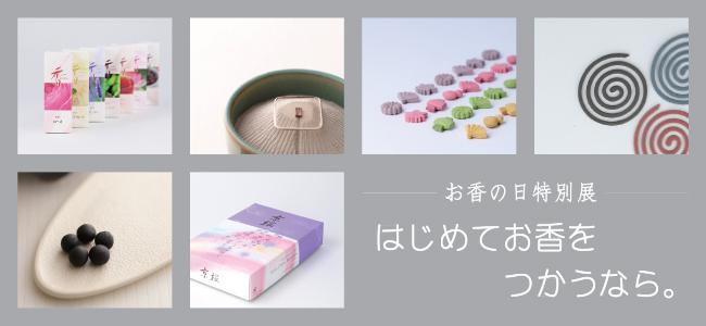 202004薫習館_はじめてお香をつかうなら。_バナー.jpg