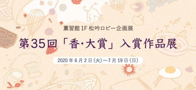202006かおり風景作品展バナー.jpg