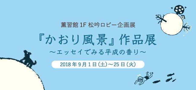 201809kaori_banner.jpg